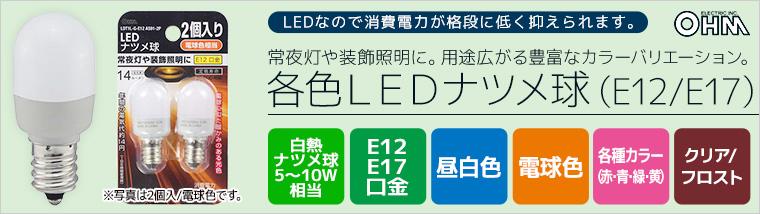 オーム電機 各色LEDナツメ球(E12/E17)