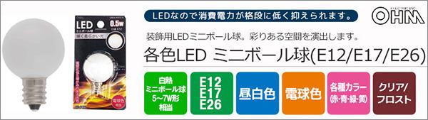 OHM LED装飾電球