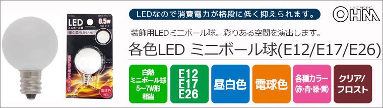 オーム電機 各色LED ミニボール球 (E12/E17/E26)