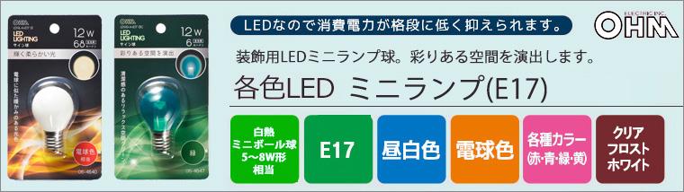 >オーム電機 装飾用 カラーLEDランプ ミニランプ形 口金:E17