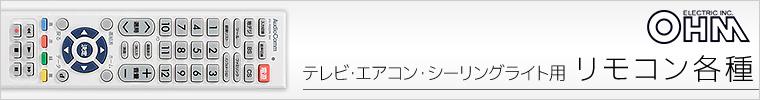 【テレビ・エアコン・シーリングライト用】 オーム電機 リモコン各種