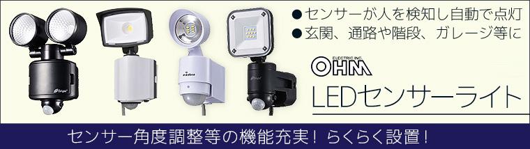 【オーム電機】【LEDセンサーライト】特集