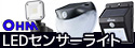 オーム電機【LEDセンサーライト】特集