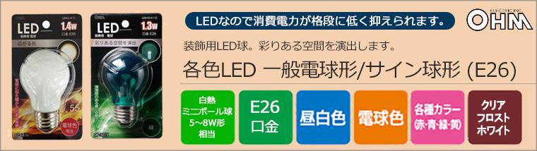 オーム電機 装飾用 カラーLEDランプ 一般電球形 口金:E26