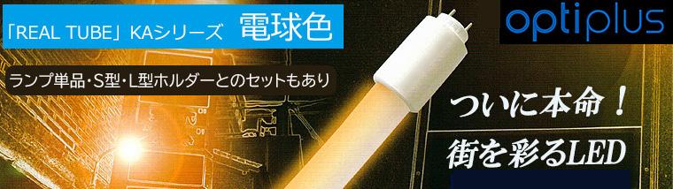 REAL TUBE KAシリーズ【電球色】