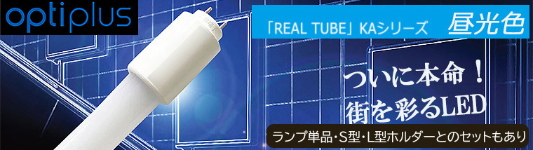 REAL TUBE KAシリーズ【昼光色】