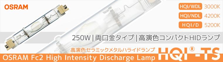 【OSRAM】Fc2(両口金) 高演色セラミックメタルハライドランプ 250W