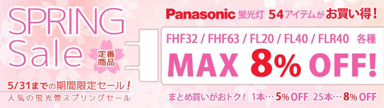 【期間限定セール商品!】大人気!Panasonic(パナソニック)蛍光管が期間限定で最大8%OFF!