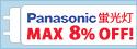 大人気!Panasonic(パナソニック)蛍光管が期間限定で最大8%OFF!