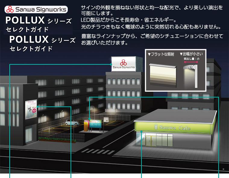 【三和サインワークス】 LED外照灯 ポラックス3 L型(ボード用照明)