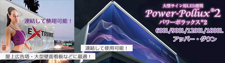 【三和サインワークス】LED外照灯 パワーポラックス2(看板照明用LED外照灯)