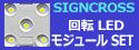【SIGNCROSS】回転LEDモジュールセット