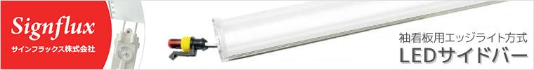 サインフラックス 袖看板用エッジライト方式LEDサイドバー