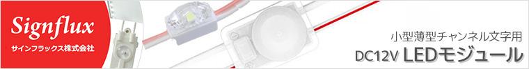サインフラックス LEDモジュール