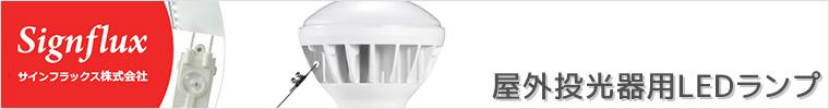 サインフラックス 屋外投光器用LEDランプ【E26/E39】