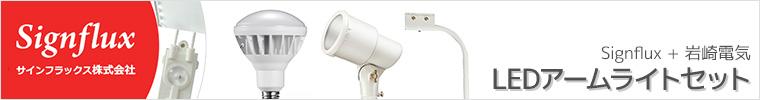 Signflux + 岩崎電気 LEDアームライト/台座セット