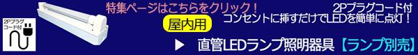 【SILVER】直管LEDランプ用照明器具(ランプ別売)