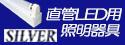 【シルバー (大和電機産業)】直管LEDランプ用照明器具 一般型器具やサッシ型など、ランプセットもラインナップ