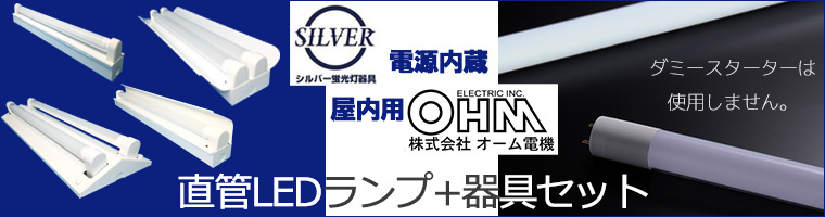 【SILVER(シルバー)】直管LEDランプ用照明器具【ランプ別売】