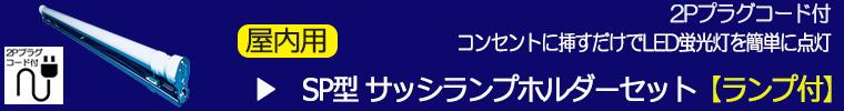 【SILVER+OHM】SP型 サッシランプホルダーランプセット【2Pプラグコード付】 特集ページはこちら