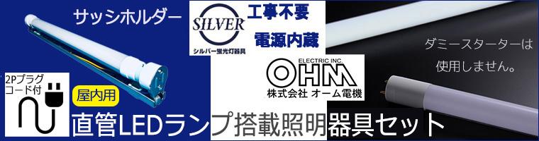 【SILVER(シルバー)】SP型 2Pプラグコード付サッシランプホルダーランプセット
