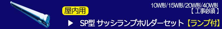 【SILVER+OHM】SP型 サッシランプホルダーランプセット 特集ページはこちら
