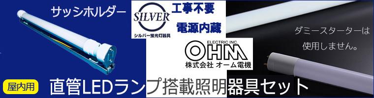 【SILVER(シルバー)】SP型 サッシランプホルダーランプセット