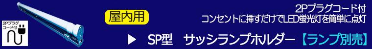 【SILVER】SP型 サッシランプホルダー2Pプラグコード付【ランプ別売】特集ページはこちら