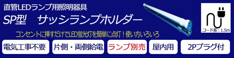 【SILVER(シルバー)】SP型 サッシランプホルダー【ランプ別売】