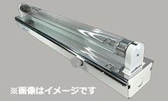 シルバー(大和電機産業)グロー式 殺菌灯器具 トラフ型