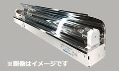 シルバー(大和電機産業)グロー式 殺菌灯器具 片反射型