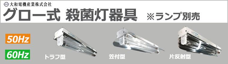 【シルバー】グロー式殺菌灯器具