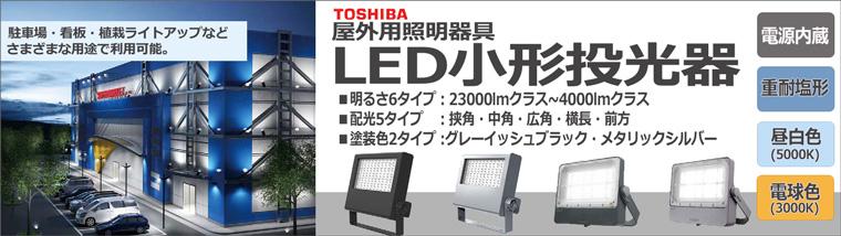 【東芝】LED小形角形投光器