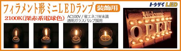 東西電気 フィラメント形LED電球 ミニ 装飾用タイトル