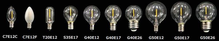 東西電気 フィラメント型LED電球 ミニ 装飾用 ラインアップ一覧