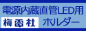【梅電社】 電源内蔵直管LEDランプ用ホルダー