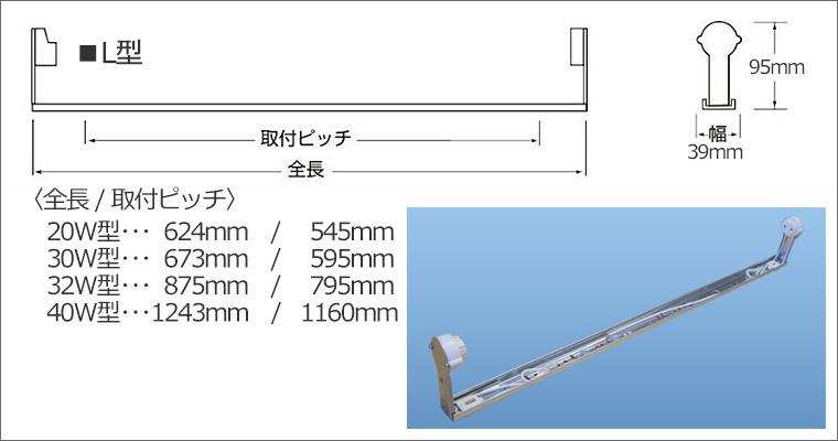 【梅電社】電源内蔵直管LEDランプ用ホルダー【L型】