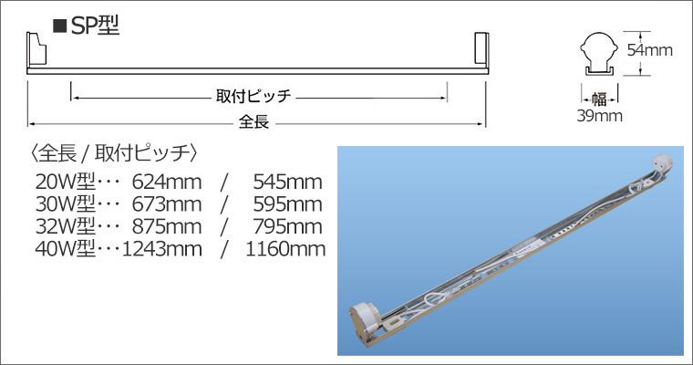 【梅電社】電源内蔵直管LEDランプ用ホルダー【SP型】