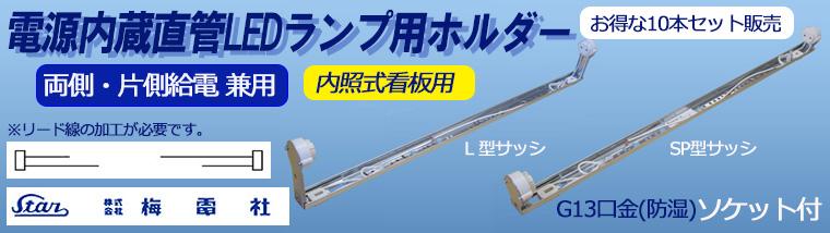 【梅電社】電源内蔵直管LEDランプ用ホルダー【10本セット販売】
