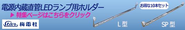 【梅電社】電源内蔵直管LEDランプ用ホルダー 特集ページ