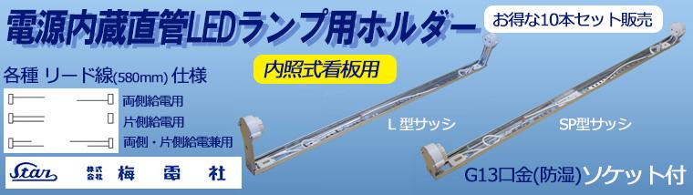 【梅電社】電源内蔵直管LEDランプ用ホルダー 【10本セット販売】</strong></h3>