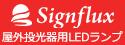 【サインフラックス (Signflux)】屋外投光器用LEDランプ PARライト