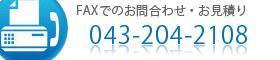 Fax:043-204-2108